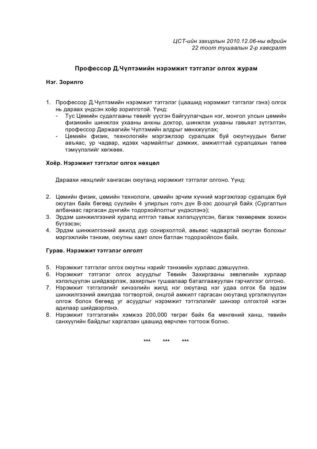 Scholarships_Sodnom & Chultem-2