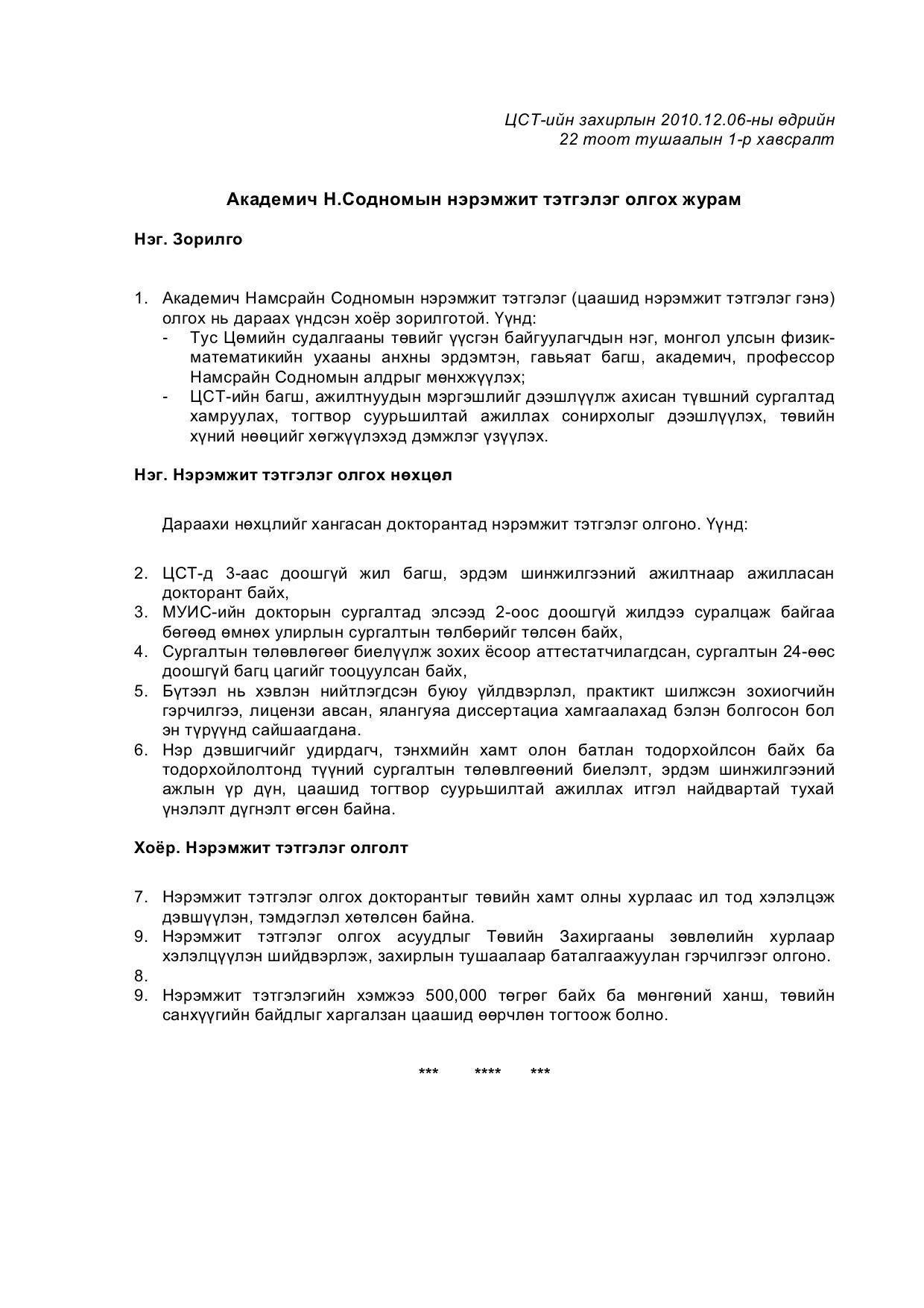 Scholarships_Sodnom & Chultem-3