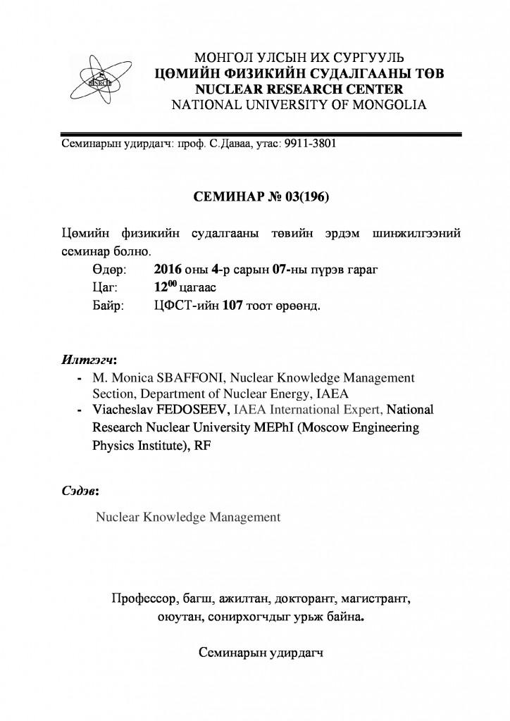 3_160407-Monica-_-Fedoseev